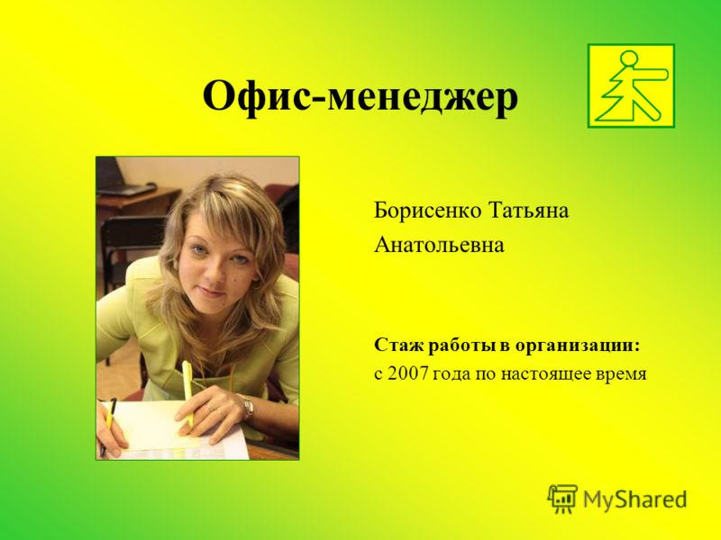 Офис-менеджер Борисенко Татьяна Анатольевна Стаж работы в организации: с 2007 года по настоящее время