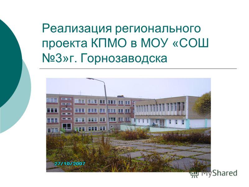 Реализация регионального проекта КПМО в МОУ «СОШ 3»г. Горнозаводска