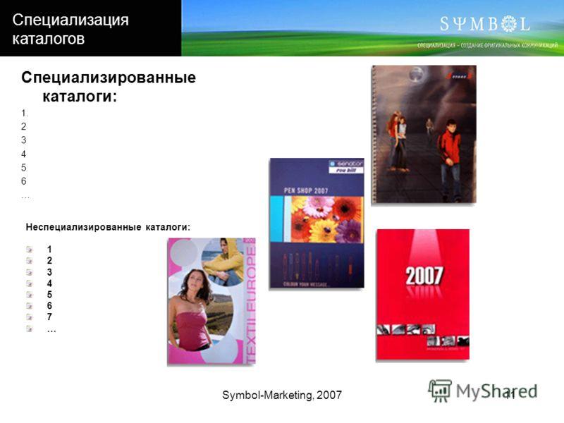 Symbol-Marketing, 200711 Специализация каталогов Специализированные каталоги: 1. 2 3 4 5 6 … Неспециализированные каталоги: 1 2 3 4 5 6 7 …