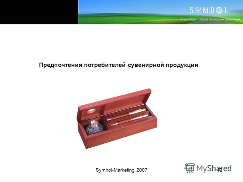 Symbol-Marketing, 200712 Предпочтения потребителей сувенирной продукции