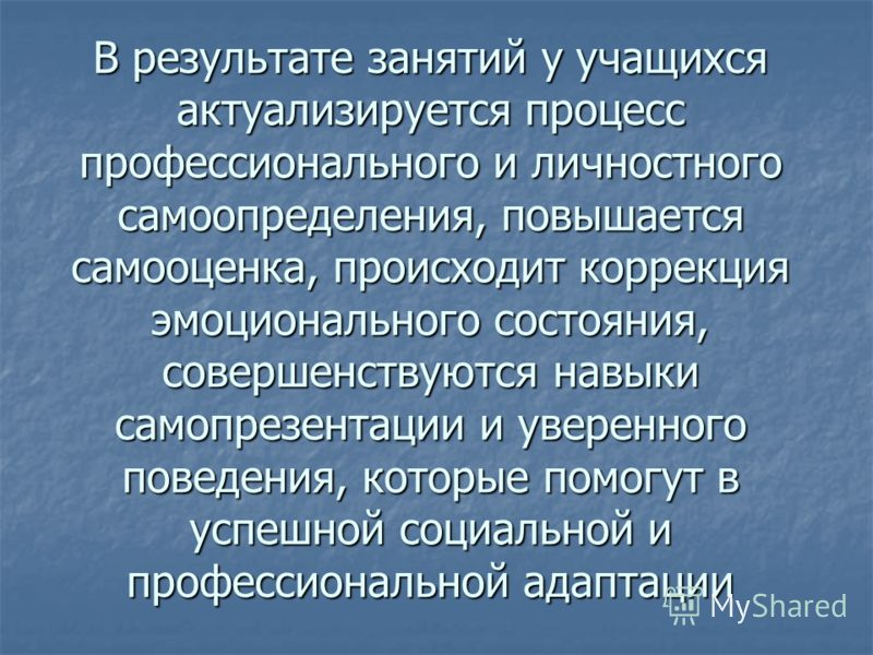 / профессионального самоопределения учащихся/: