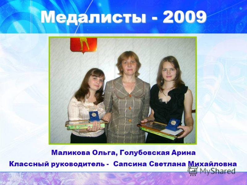 Медалисты - 2009 Маликова Ольга, Голубовская Арина Классный руководитель - Сапсина Светлана Михайловна