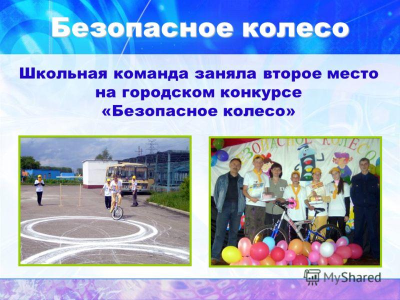 Безопасное колесо Школьная команда заняла второе место на городском конкурсе «Безопасное колесо»