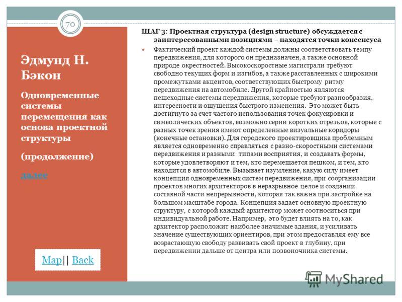 MapMap|| BackBack Эдмунд Н. Бэкон Одновременные системы перемещения как основа проектной структуры (продолжение) далее ШАГ 3: Проектная структура (design structure) обсуждается с заинтересованными позициями – находятся точки консенсуса Фактический пр