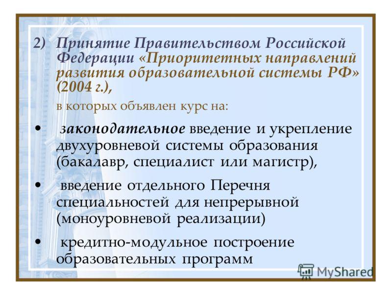 2)Принятие Правительством Российской Федерации «Приоритетных направлений развития образовательной системы РФ» (2004 г.), в которых объявлен курс на: законодательное введение и укрепление двухуровневой системы образования (бакалавр, специалист или маг