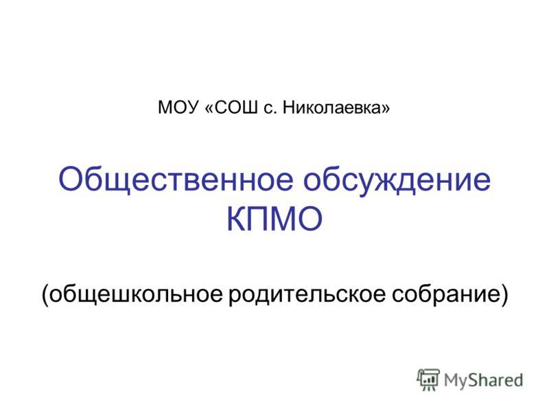МОУ «СОШ с. Николаевка» Общественное обсуждение КПМО (общешкольное родительское собрание)