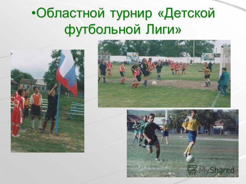 Областной турнир «Детской футбольной Лиги»Областной турнир «Детской футбольной Лиги»