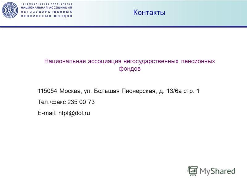 Национальная ассоциация негосударственных пенсионных фондов 115054 Москва, ул. Большая Пионерская, д. 13/6а стр. 1 Тел./факс 235 00 73 E-mail: nfpf@dol.ru Контакты