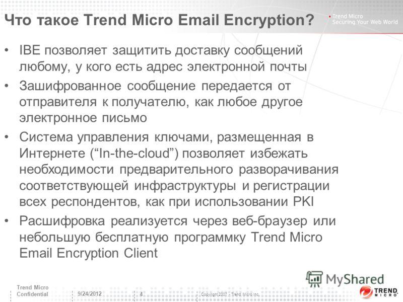 Copyright 2007 - Trend Micro Inc. 9/24/2012 4 Trend Micro Confidential Что такое Trend Micro Email Encryption? IBE позволяет защитить доставку сообщений любому, у кого есть адрес электронной почты Зашифрованное сообщение передается от отправителя к п