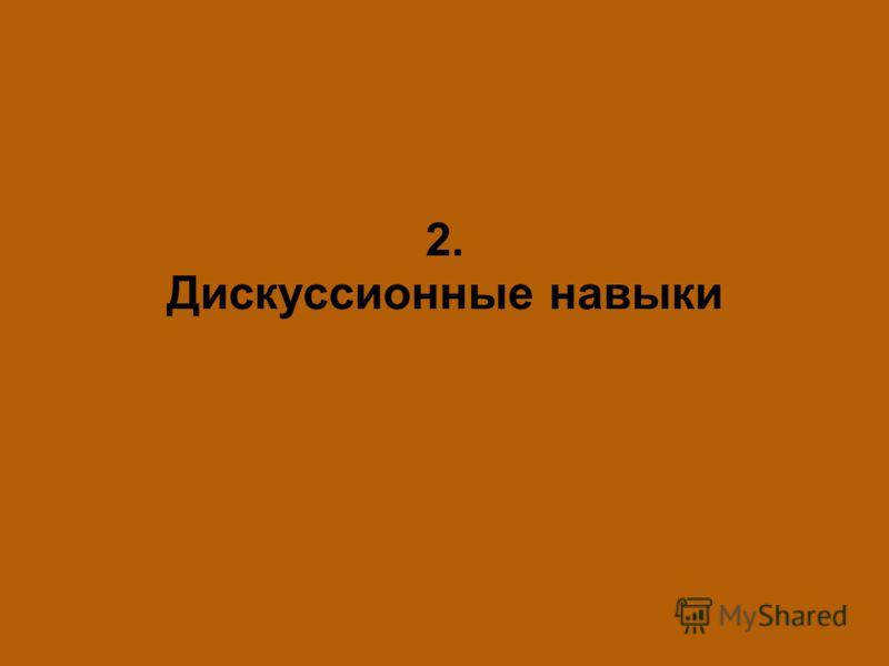 2. Дискуссионные навыки