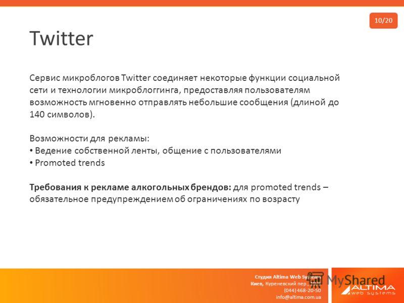 Студия Altima Web Systems Киев, Куреневский пер., 19/5 (044) 468-20-50 info@altima.com.ua Twitter Сервис микроблогов Twitter соединяет некоторые функции социальной сети и технологии микроблоггинга, предоставляя пользователям возможность мгновенно отп