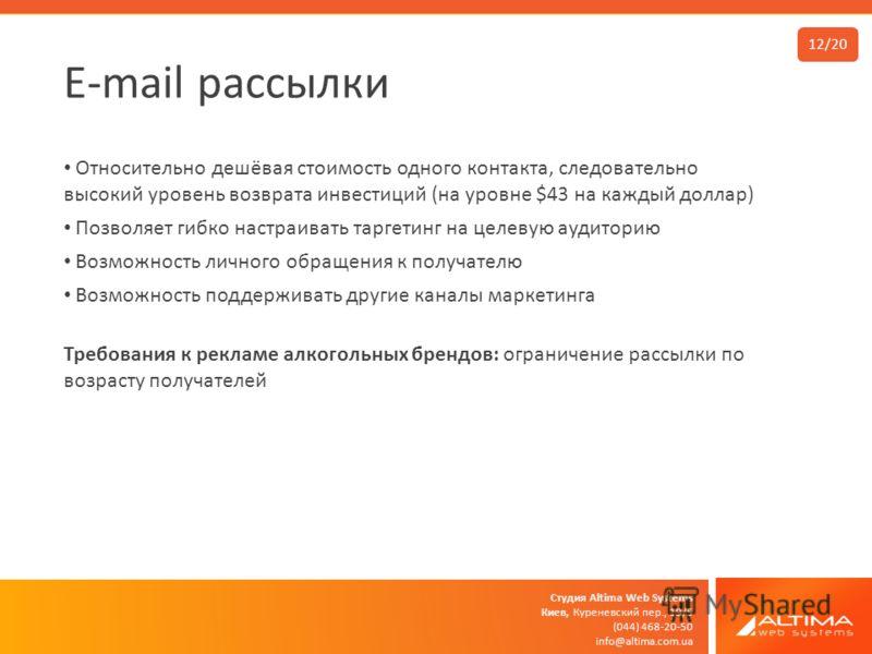 Студия Altima Web Systems Киев, Куреневский пер., 19/5 (044) 468-20-50 info@altima.com.ua E-mail рассылки Относительно дешёвая стоимость одного контакта, следовательно высокий уровень возврата инвестиций (на уровне $43 на каждый доллар) Позволяет гиб