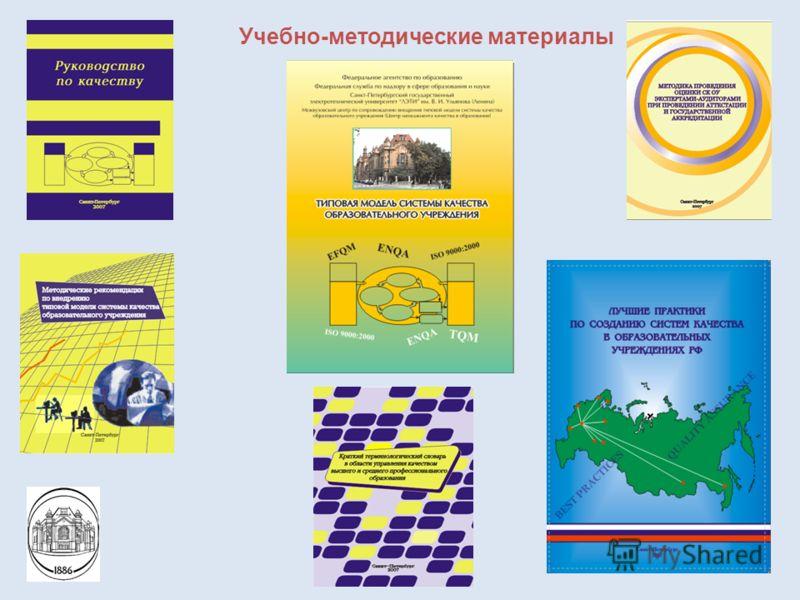 Учебно-методические материалы