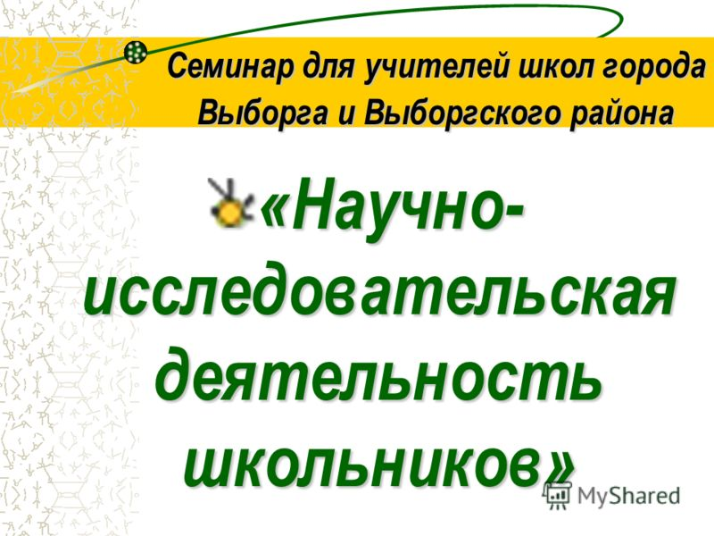Cеминар для учителей школ города Выборга и Выборгского района «Научно- исследовательская деятельность школьников»