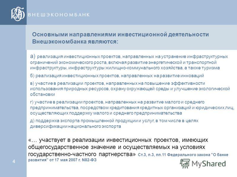 33 Внешэкономбанк – системный институт развития РФ. Банк – системный институт развития: Государственная Корпорация «Банк развития и внешнеэкономической деятельности («Внешэкономбанк»)» - один из старейших российских банков (учрежден в 1924 г., банк р