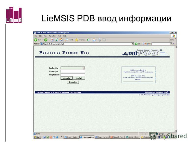 LieMSIS PDB ввод информации