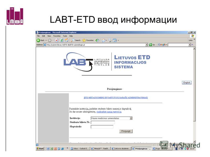 LABT-ETD ввод информации