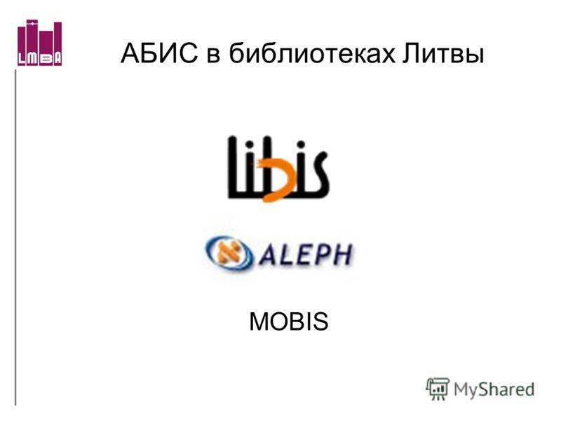 АБИС в библиотеках Литвы MOBIS