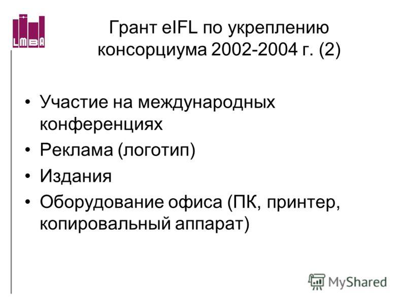 Грант eIFL по укреплению консорциума 2002-2004 г. (2) Участие на международных конференциях Реклама (логотип) Издания Оборудование офиса (ПК, принтер, копировальный аппарат)