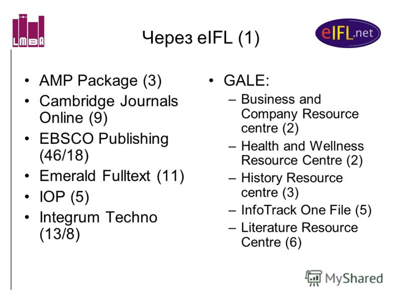 Через eIFL (1) AMP Package (3) Cambridge Journals Online (9) EBSCO Publishing (46/18) Emerald Fulltext (11) IOP (5) Integrum Techno (13/8) GALE: –Business and Company Resource centre (2) –Health and Wellness Resource Centre (2) –History Resource cent