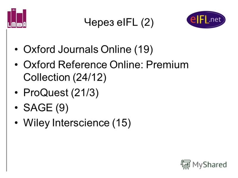 Через eIFL (2) Oxford Journals Online (19) Oxford Reference Online: Premium Collection (24/12) ProQuest (21/3) SAGE (9) Wiley Interscience (15)