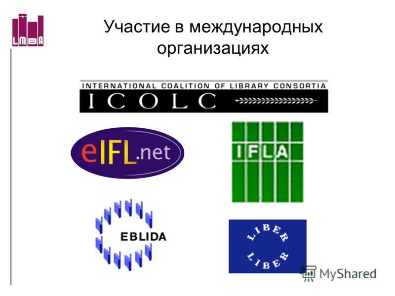 Участие в международных организациях