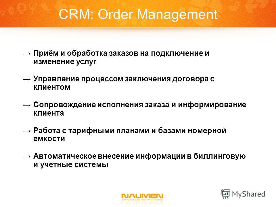 CRM: Order Management Приём и обработка заказов на подключение и изменение услуг Управление процессом заключения договора с клиентом Сопровождение исполнения заказа и информирование клиента Работа с тарифными планами и базами номерной емкости Автомат