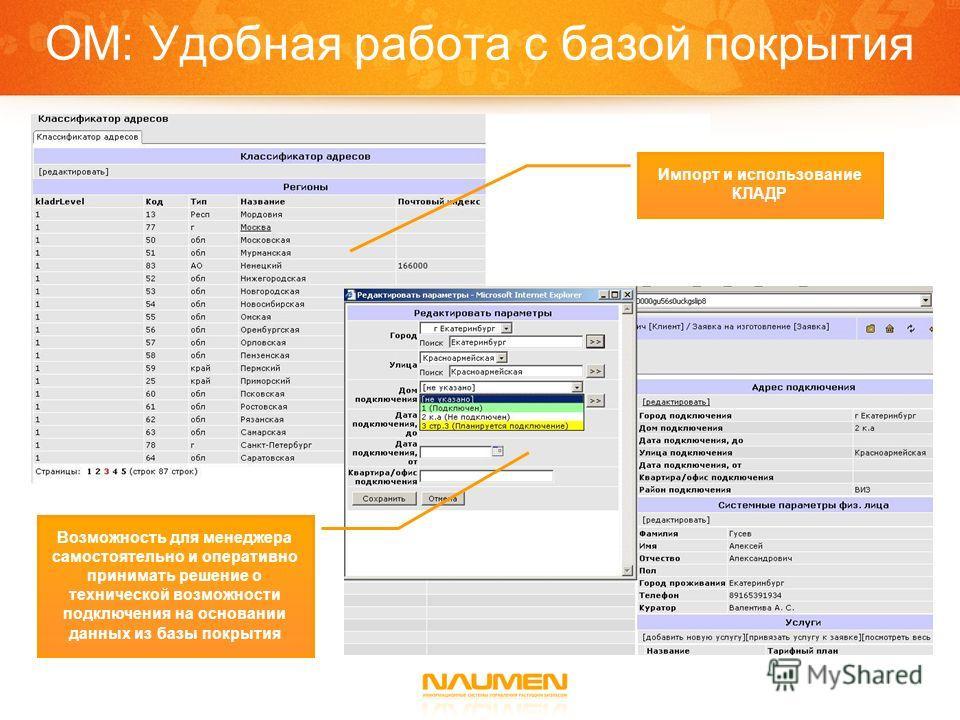 OM: Удобная работа с базой покрытия Импорт и использование КЛАДР Возможность для менеджера самостоятельно и оперативно принимать решение о технической возможности подключения на основании данных из базы покрытия