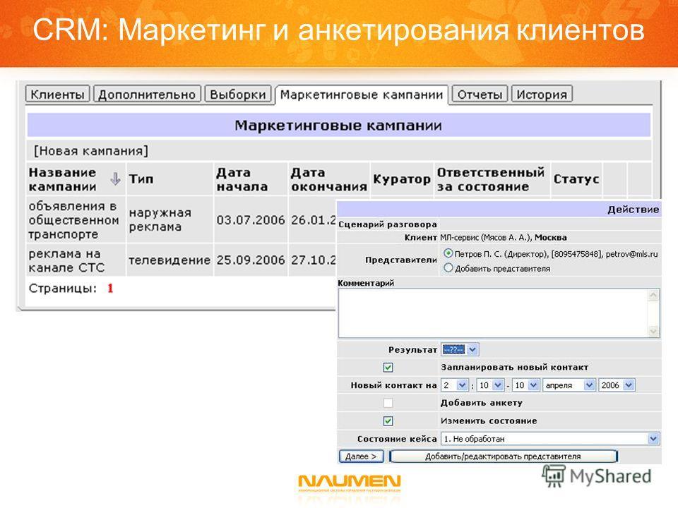 CRM: Маркетинг и анкетирования клиентов