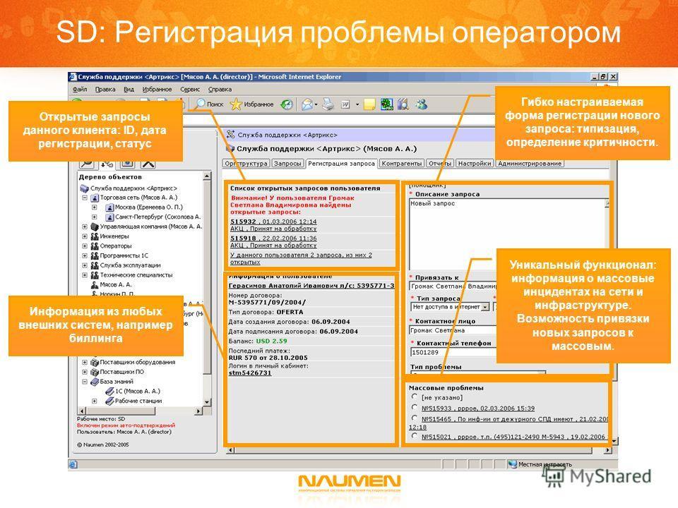 SD: Регистрация проблемы оператором Открытые запросы данного клиента: ID, дата регистрации, статус Гибко настраиваемая форма регистрации нового запроса: типизация, определение критичности. Уникальный функционал: информация о массовые инцидентах на се