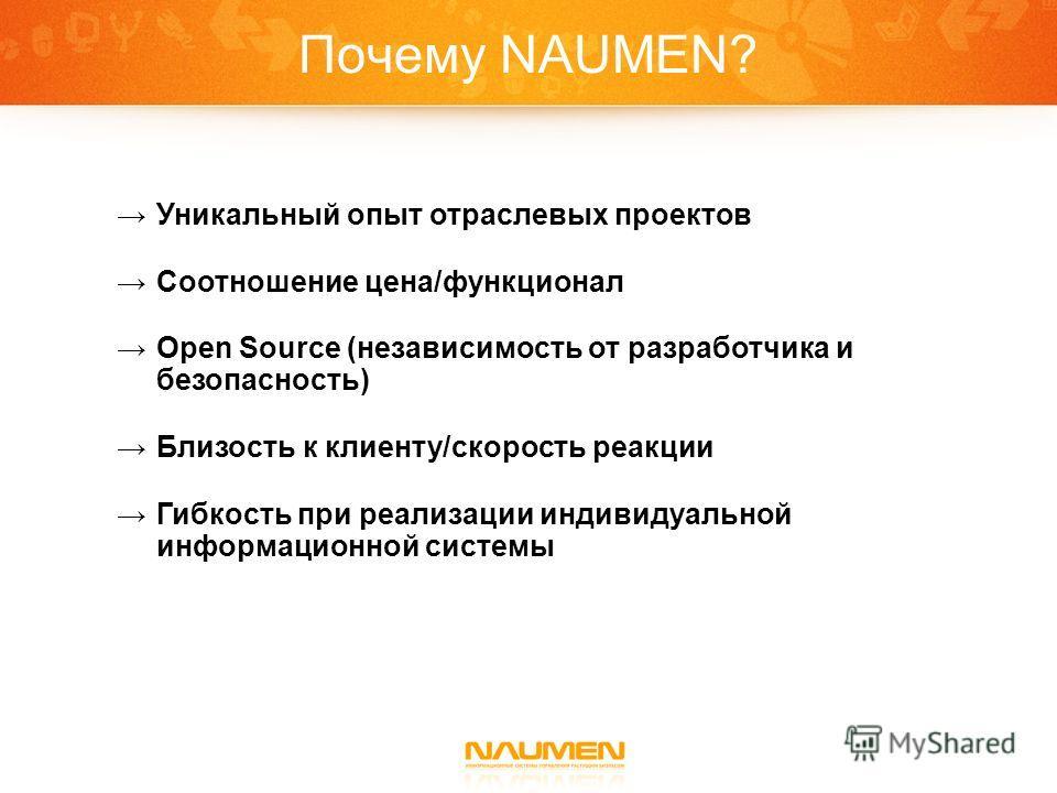 Почему NAUMEN? Уникальный опыт отраслевых проектов Соотношение цена/функционал Open Source (независимость от разработчика и безопасность) Близость к клиенту/скорость реакции Гибкость при реализации индивидуальной информационной системы