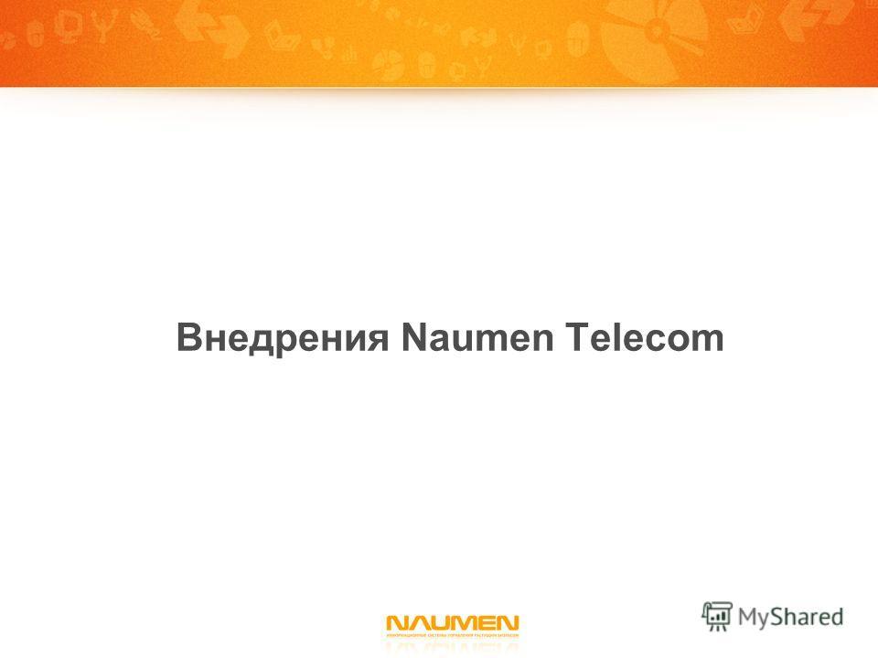 Внедрения Naumen Telecom