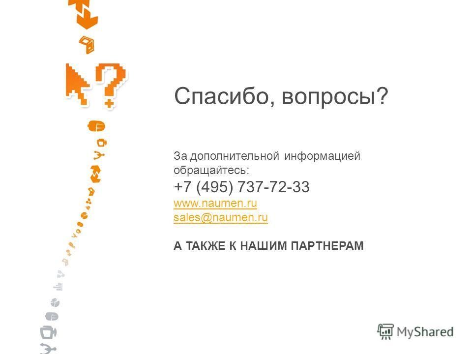 За дополнительной информацией обращайтесь: +7 (495) 737-72-33 www.naumen.ru sales@naumen.ru А ТАКЖЕ К НАШИМ ПАРТНЕРАМ Спасибо, вопросы?