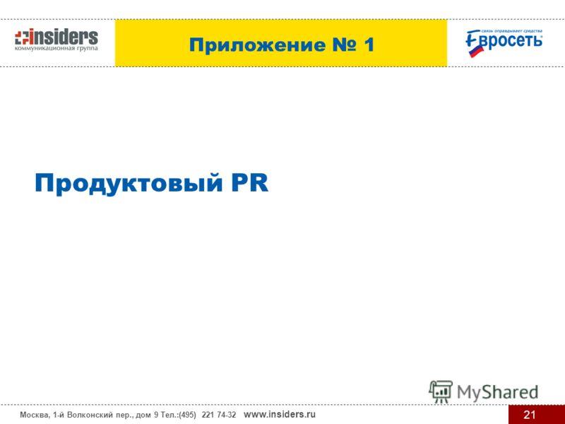 Москва, 1-й Волконский пер., дом 9 Тел.:(495) 221 74-32 www.insiders.ru 21 Продуктовый PR Приложение 1