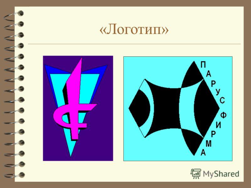 «Логотип»