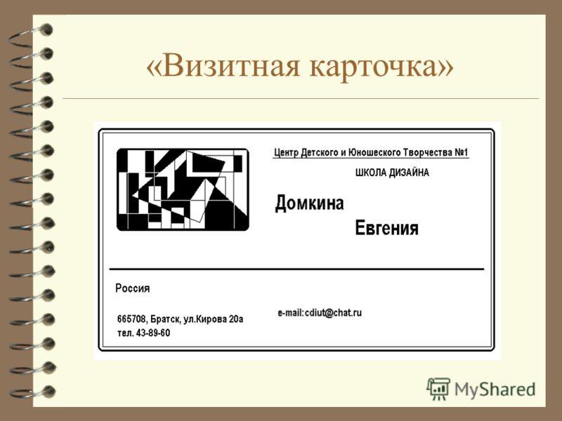 «Визитная карточка»