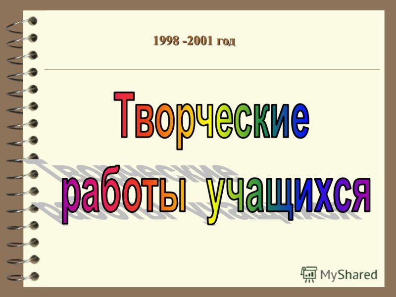 «Мир точек» Графический редактор «Paint» как инструмент для создания и обработки графики Автор: Пашкин И.А. ©