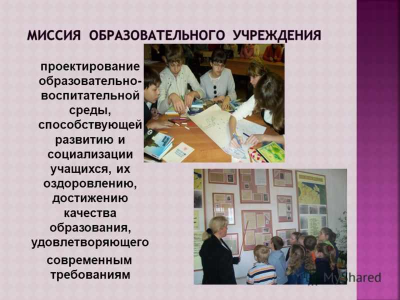 проектирование образовательно- воспитательной среды, способствующей развитию и социализации учащихся, их оздоровлению, достижению качества образования, удовлетворяющего современным требованиям