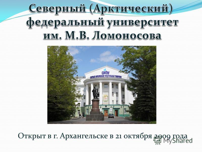 Открыт в г. Архангельске в 21 октября 2009 года