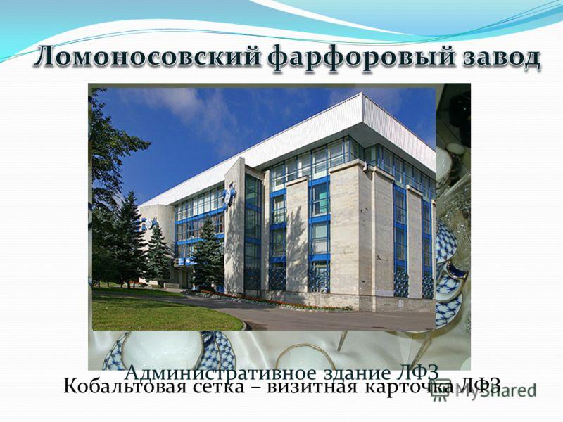 Административное здание ЛФЗ Кобальтовая сетка – визитная карточка ЛФЗ