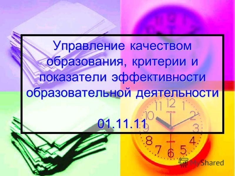 Управление качеством образования, критерии и показатели эффективности образовательной деятельности 01.11.11