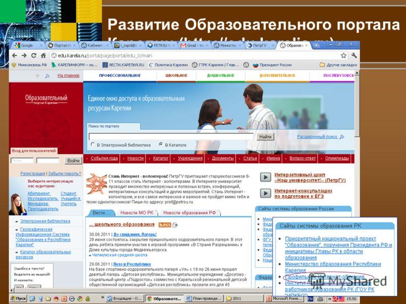 Развитие Образовательного портала Карелии (http://edu.karelia.ru)