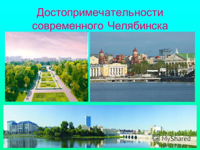 Достопримечательности современного Челябинска