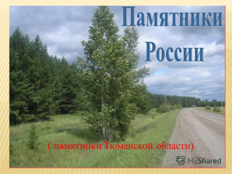 ( памятники Тюменской области)