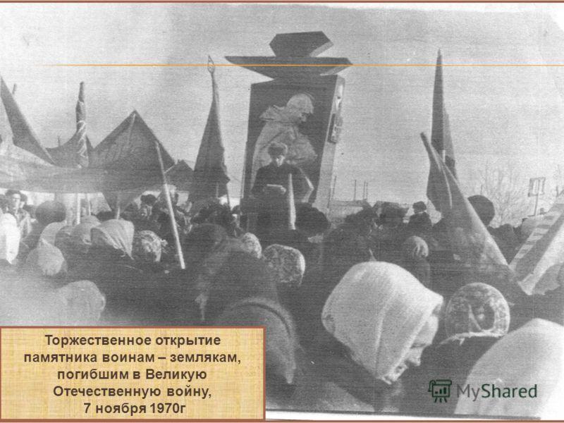 Торжественное открытие памятника воинам – землякам, погибшим в Великую Отечественную войну, 7 ноября 1970г