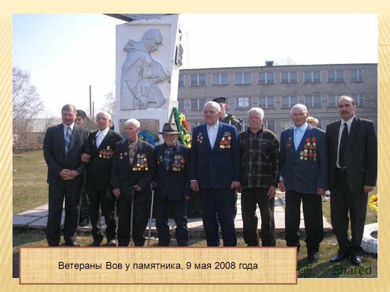 Ветераны Вов у памятника, 9 мая 2008 года