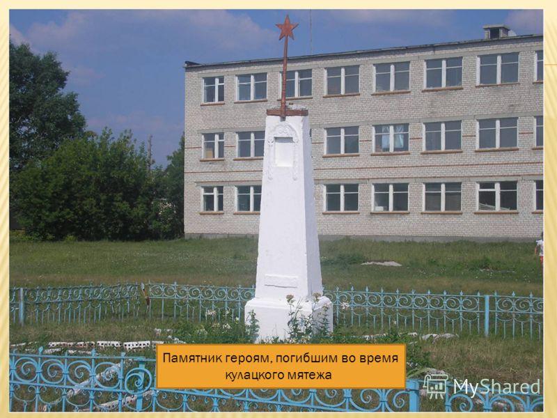 Памятник героям, погибшим во время кулацкого мятежа