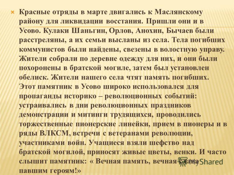 Красные отряды в марте двигались к Маслянскому району для ликвидации восстания. Пришли они и в Усово. Кулаки Шаньгин, Орлов, Анохин, Бычаев были расстреляны, а их семьи высланы из села. Тела погибших коммунистов были найдены, свезены в волостную упра