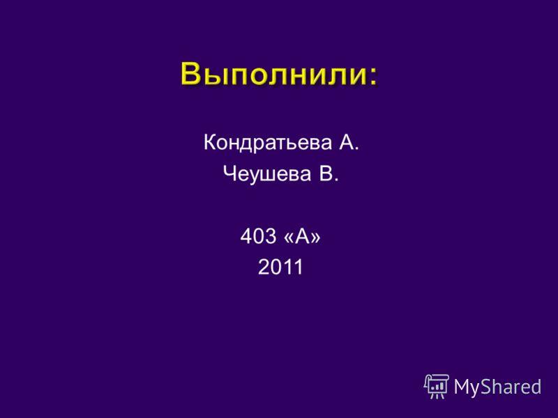Кондратьева А. Чеушева В. 403 «А» 2011