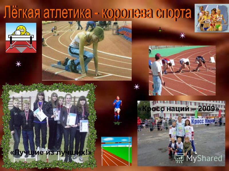 «Кросс наций – 2009» «Лучшие из лучших!»